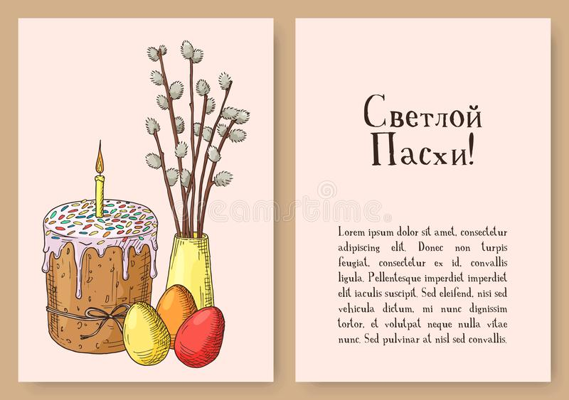 Hand drawn orthodox easter gift card stock vector illustration of download hand drawn orthodox easter gift card stock vector illustration of congratulation graphic negle Image collections