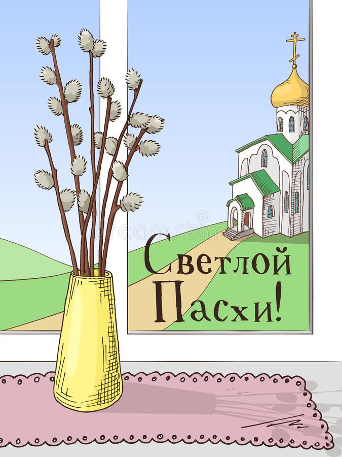 Hand drawn orthodox easter gift card stock illustration download hand drawn orthodox easter gift card stock illustration illustration of culture catholic negle Image collections