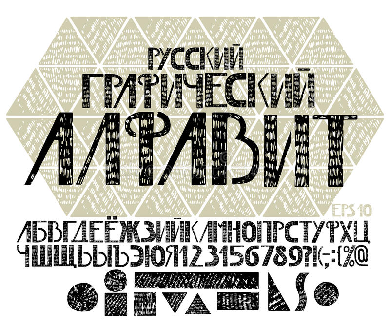 Hand drawn russian alphabet. In hatching technique. Vector letters and numerals. Geometric shapes vector illustration