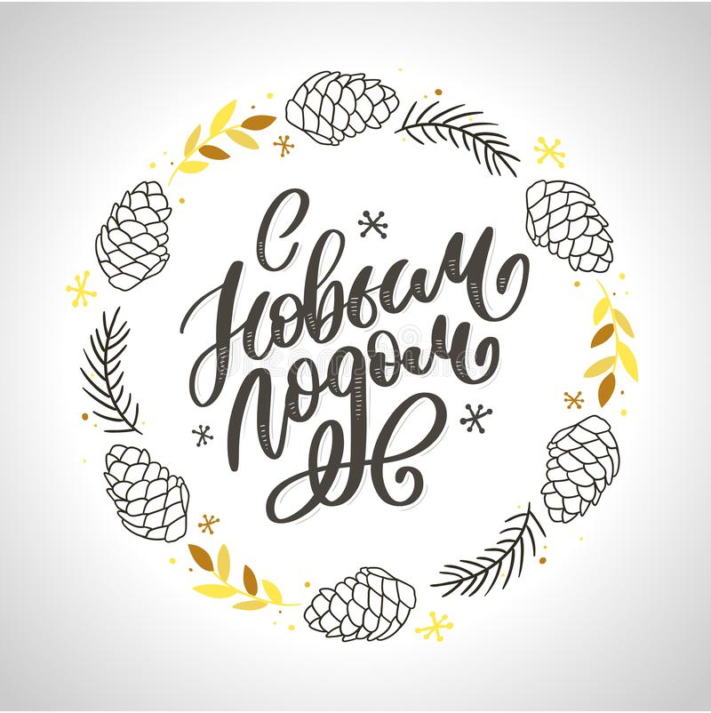Hand drawn Russian phrase Happy New Year in retro Soviet style. Elegant holidays decoration with custom typography and hand. Hand drawn Russian phrase Happy New royalty free illustration