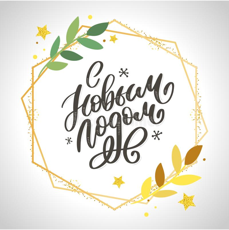 Hand drawn Russian phrase Happy New Year in retro Soviet style. Elegant holidays decoration with custom typography and hand. Hand drawn Russian phrase Happy New stock illustration