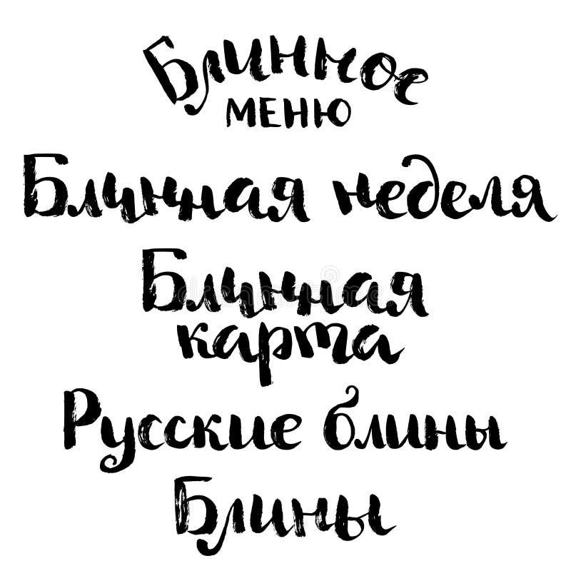 Shrovetide lettering, pancake menu phrases royalty free illustration