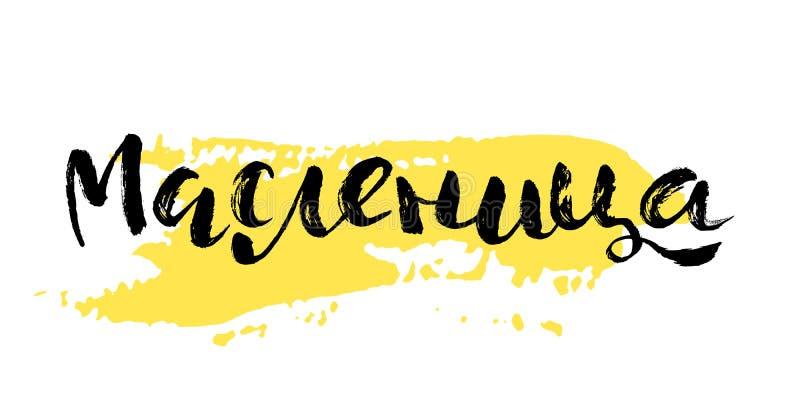 Shrovetide lettering stock illustration