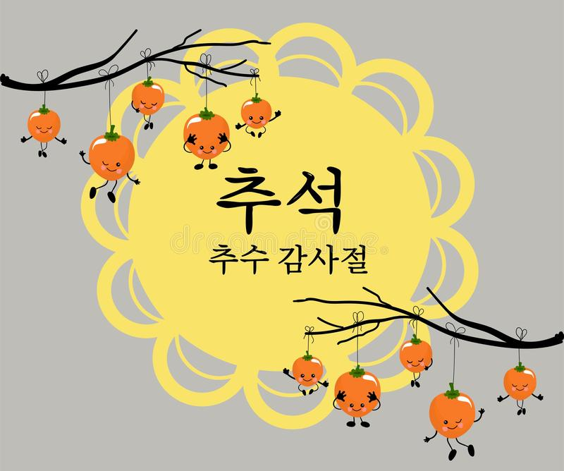 Hand drawn vector illustration for Mid Autumn Festival in Korea, persimmon tree, leaves, full moon, Korean text Chuseok. Flat stock illustration