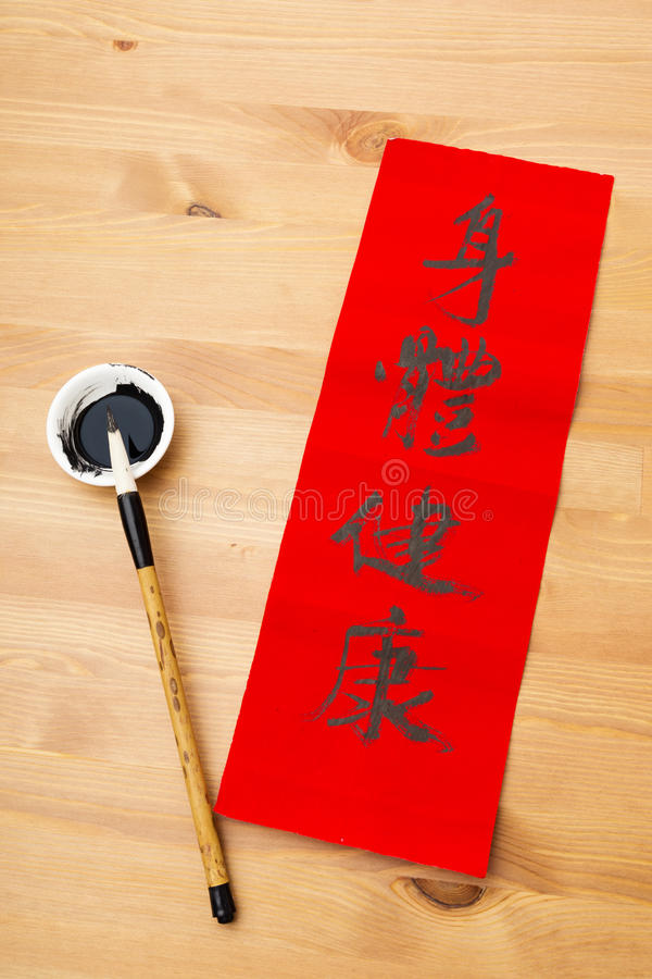Download Hand Writing Of Chinese Calligraphy, Wish You Good Health And Ha Stock Image - Image: 36779985