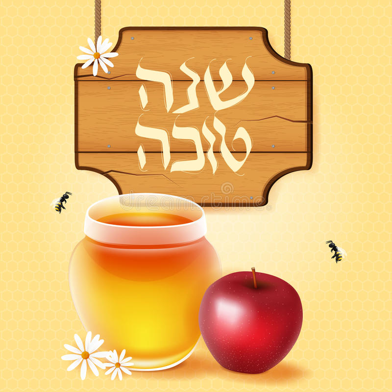 Hand written hebrew lettering with text Shana tova and traditional apple and honey. Design elements for Rosh Hashanah (Jewish New Year royalty free illustration