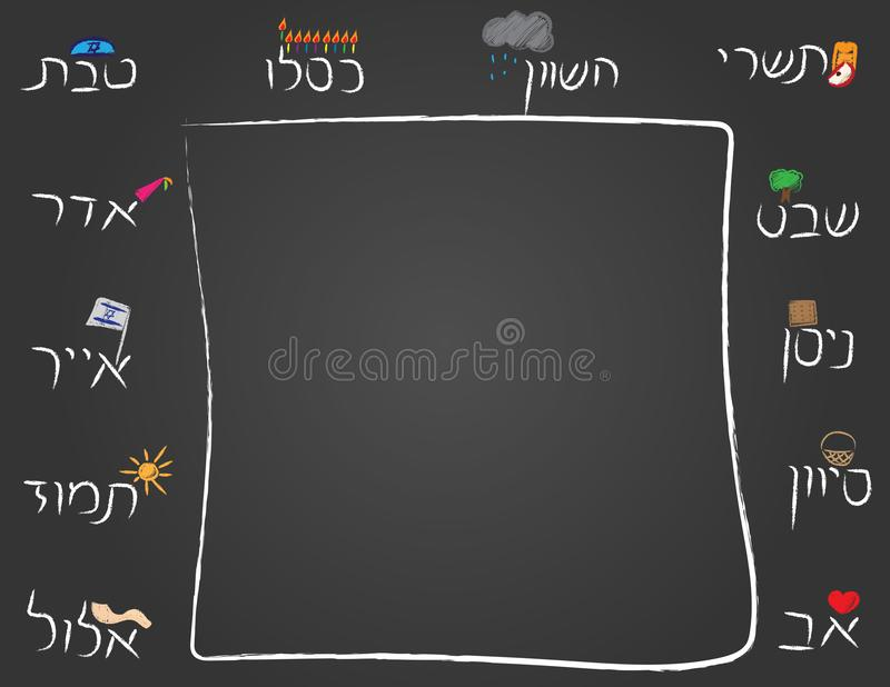 Hand written Hebrew text for jewish months with hand drawn symbols around white frame on black board background. Jewish months name and symbols, white frame on royalty free illustration