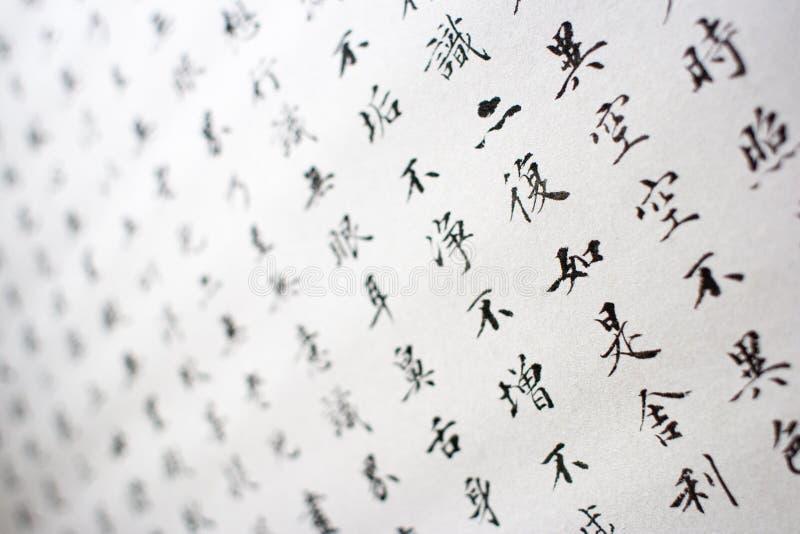 Handgeschriebene japanische Zeichen auf dem Weißbuch lizenzfreie stockbilder