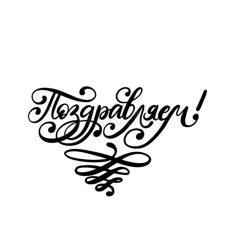 Handgeschriebene Wort Glückwünsche Übersetzung vom Russen Kyrillische kalligraphische Aufschrift des Vektors auf weißem Hintergru vektor abbildung