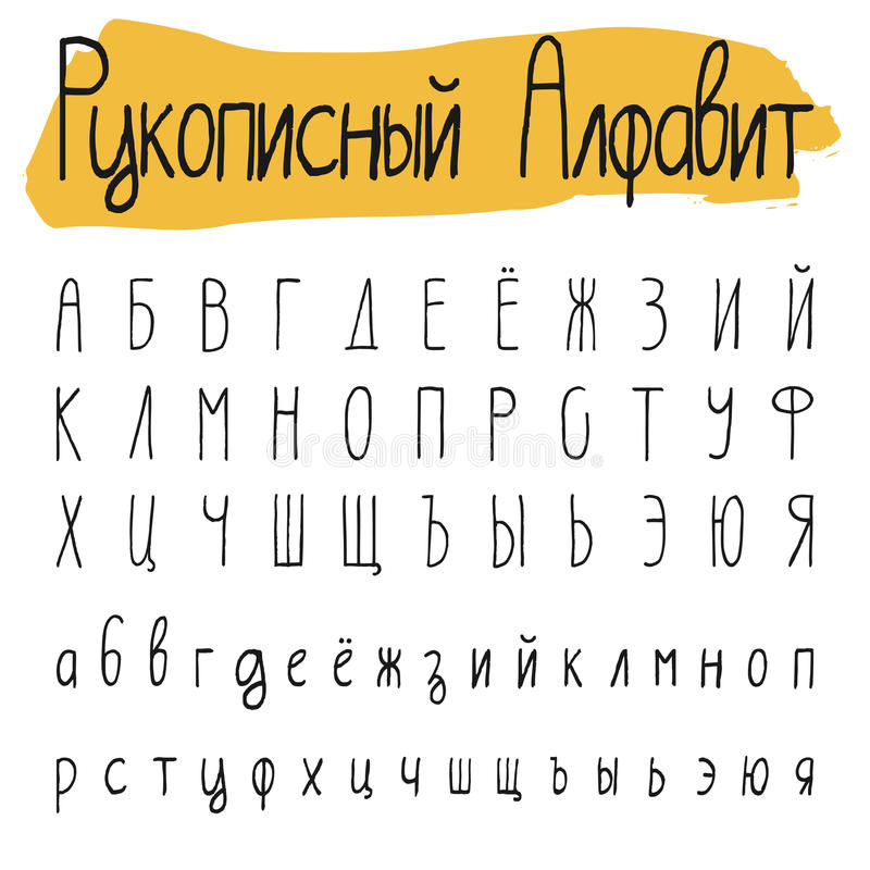 Handgeschriebener einfacher Satz des kyrillischen Alphabetes stock abbildung