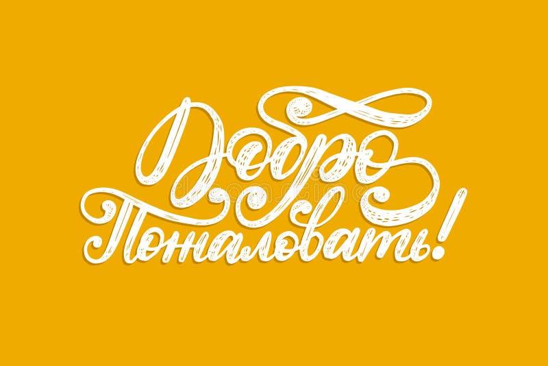 Handgeschriebenes Phrase Willkommen Übersetzung vom Russen Kyrillische kalligraphische Aufschrift des Vektors auf gelbem Hintergr stock abbildung