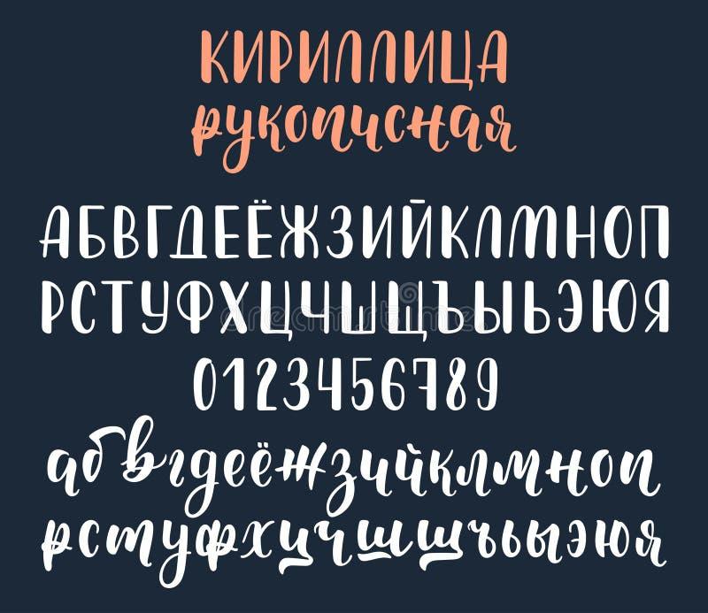 Handgeschriebenes weißes russisches kyrillisches Kalligraphiebürstenskript mit Zahlen Kalligraphisches Alphabet Vektor stock abbildung