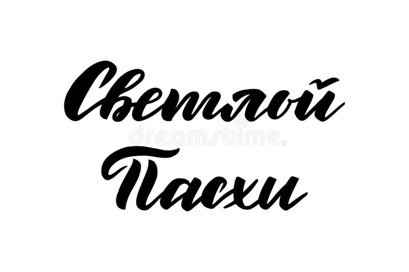 Handwritten Russian inscription Happy Easter. Modern calligraphy, black and white, isolated text. Vector illustration, lettering royalty free illustration
