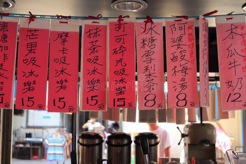 Download Hanging beverages menu editorial stock photo. Image of dining - 34873948