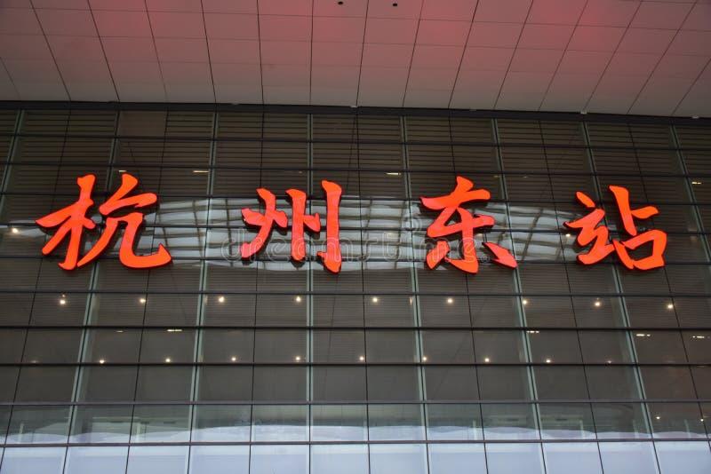 HangZhou Dong drevstation royaltyfri foto