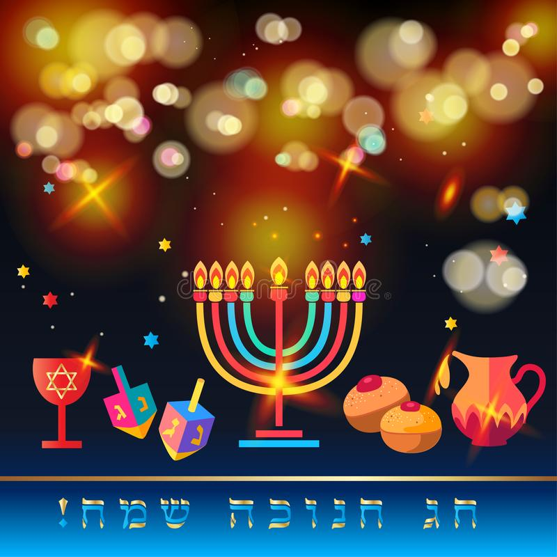 hanukkah stock illustratie