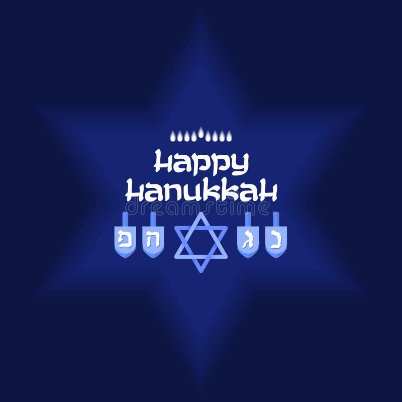 Hanukkah feliz Feriado judaico Fundo do vetor ilustração stock