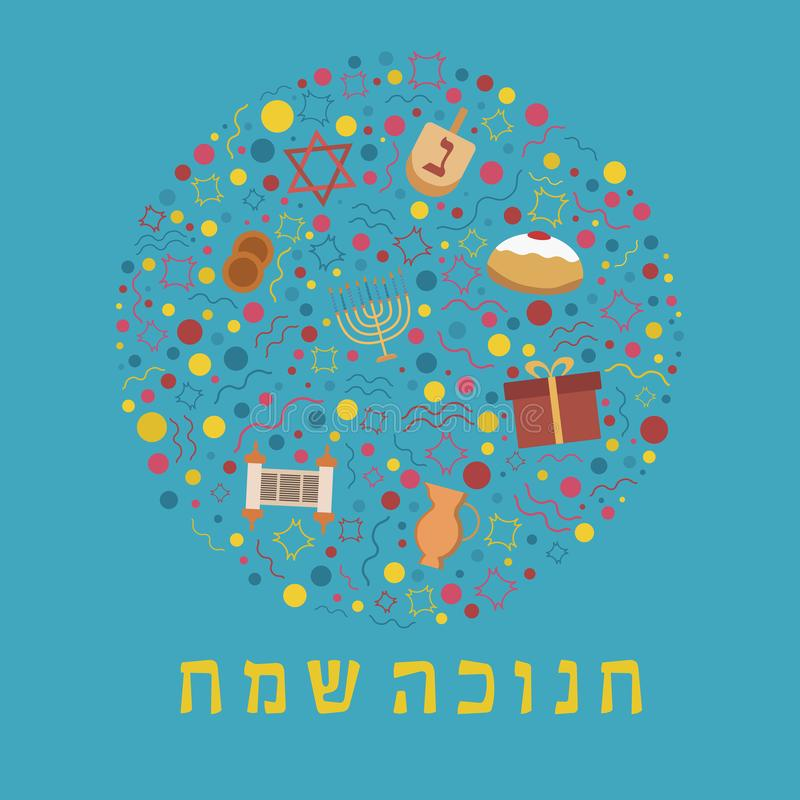 Hanukkah holiday flat design icons set in round shape with text. In hebrew `Hanukkah Sameach` meaning `Happy Hanukkah stock illustration