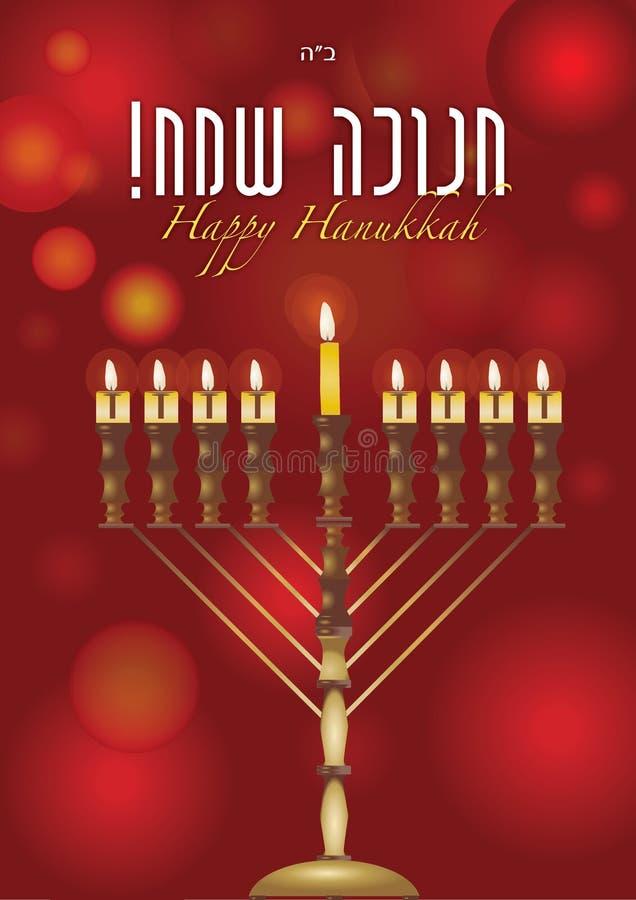 Hanukkah. Illustration of hanukkah, jewish holiday, illustaration jewish chanuka, light, israel, candle, lamp, happy hanukkah royalty free illustration
