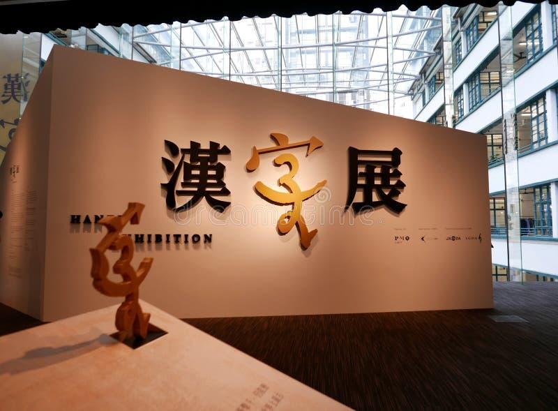 Hanzi-Ausstellung in Hong Kong lizenzfreies stockbild