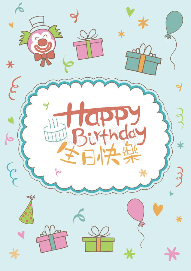 Happy birthday card cover with chinese characters stock illustration download happy birthday card cover with chinese characters stock illustration illustration of character artwork m4hsunfo