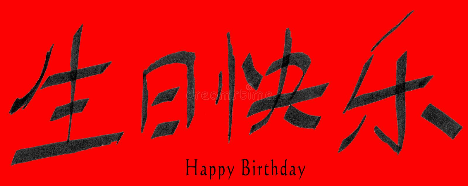 Happy birthday in chinese stock illustration illustration of download happy birthday in chinese stock illustration illustration of chinese 2412551 m4hsunfo