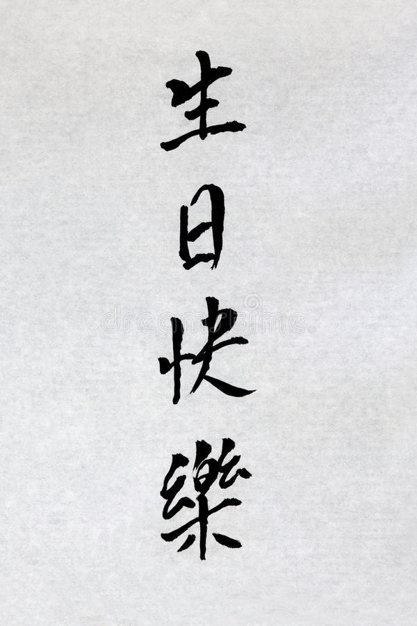Happy Birthday Chinese Calligraphy. Script on rice paper royalty free stock image