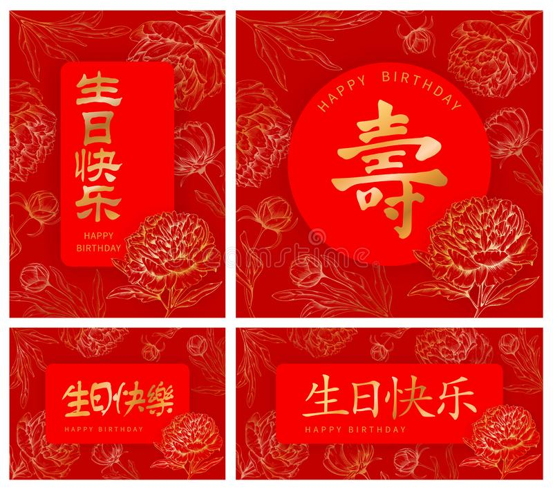 Happy Birthday Greeting Card In Chinese Style royalty free illustration