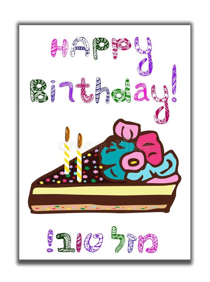Happy Birthday. Greeting card with inscription in Hebrew Mazel Tov in translation We wish you happiness. A piece of cake. With candles. Hand draw. Vector vector illustration