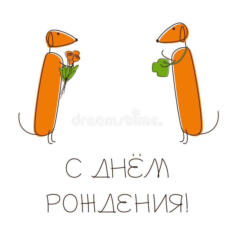 Birthday greetings in russian choice image greeting card designs happy birthday greeting card in russian with dachshunds stock vector m4hsunfo
