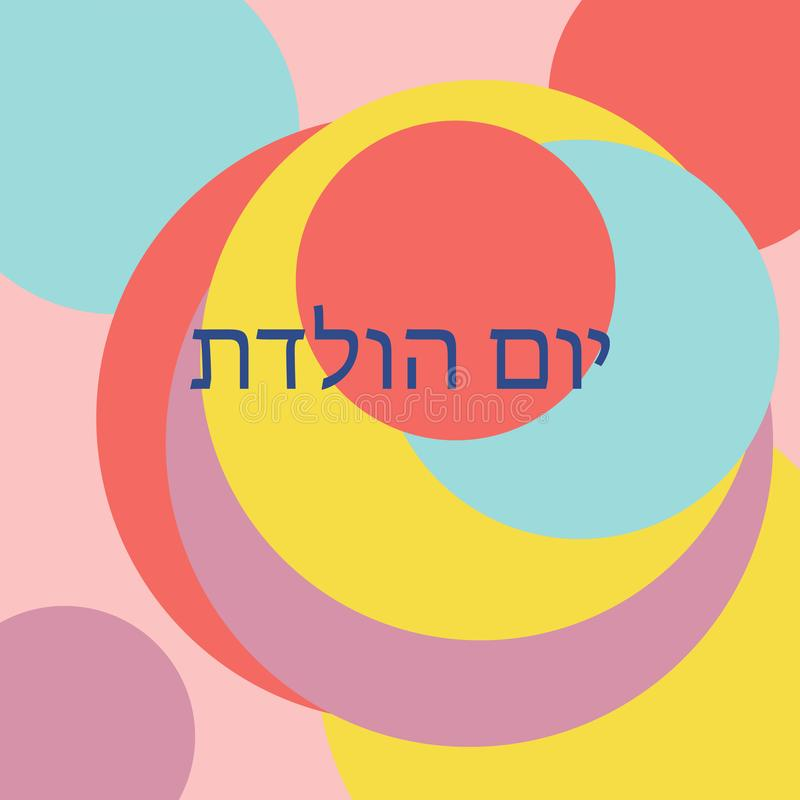 Happy birthday in hebrew. Birthday card with colorful circles in hebrew. Translation into English: Happy Birthday - Flat vector illustration vector illustration
