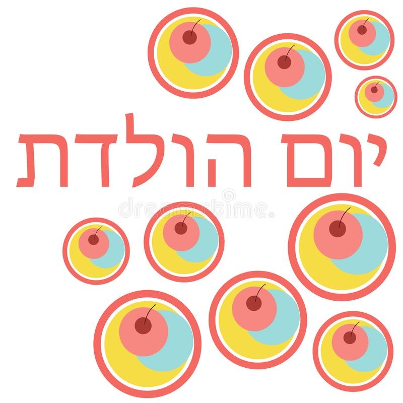 Happy birthday in hebrew. Birthday card with colorful circles in hebrew. Translation into English: Happy Birthday - Flat vector illustration royalty free illustration