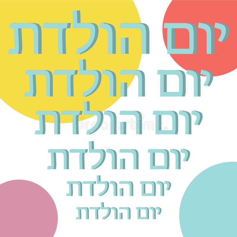 Happy birthday in hebrew. Birthday card with colorful circles in hebrew - Vector illustration stock illustration