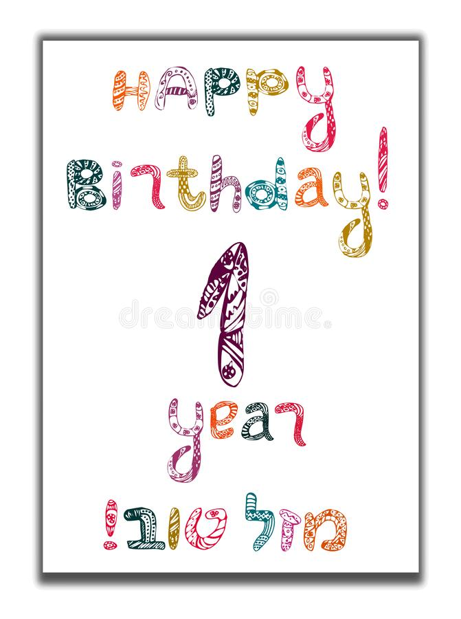 Happy birthday 1 year. Greeting card with inscription in Hebrew Mazel Tov in translation We wish you happiness. Hand. Draw. Vector illustration on isolated vector illustration