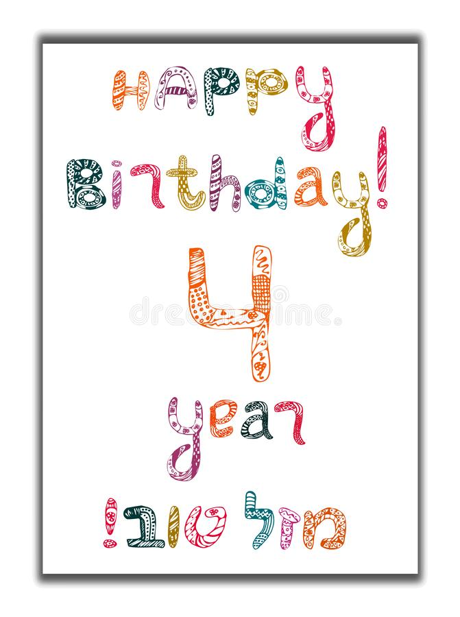 Happy birthday 4 years. Greeting card with inscription in Hebrew Mazel Tov in translation We wish you happiness. Hand. Draw. illustration on isolated background royalty free illustration