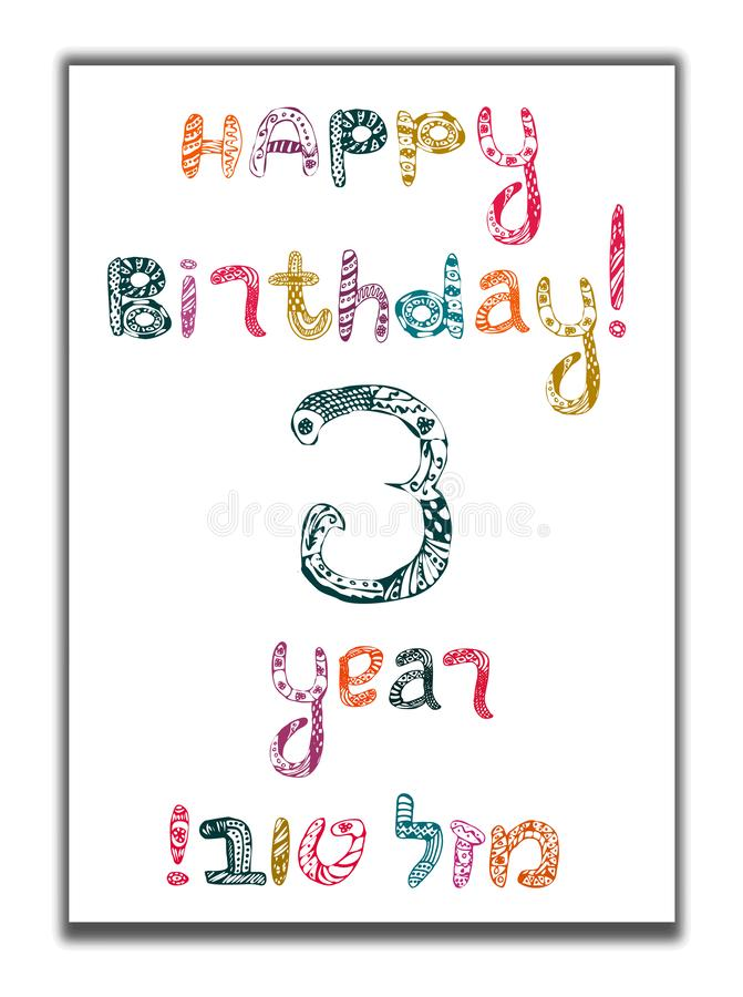 Happy birthday 3 years. Greeting card with inscription in Hebrew Mazel Tov in translation We wish you happiness. Hand. Draw. Vector illustration on isolated royalty free illustration