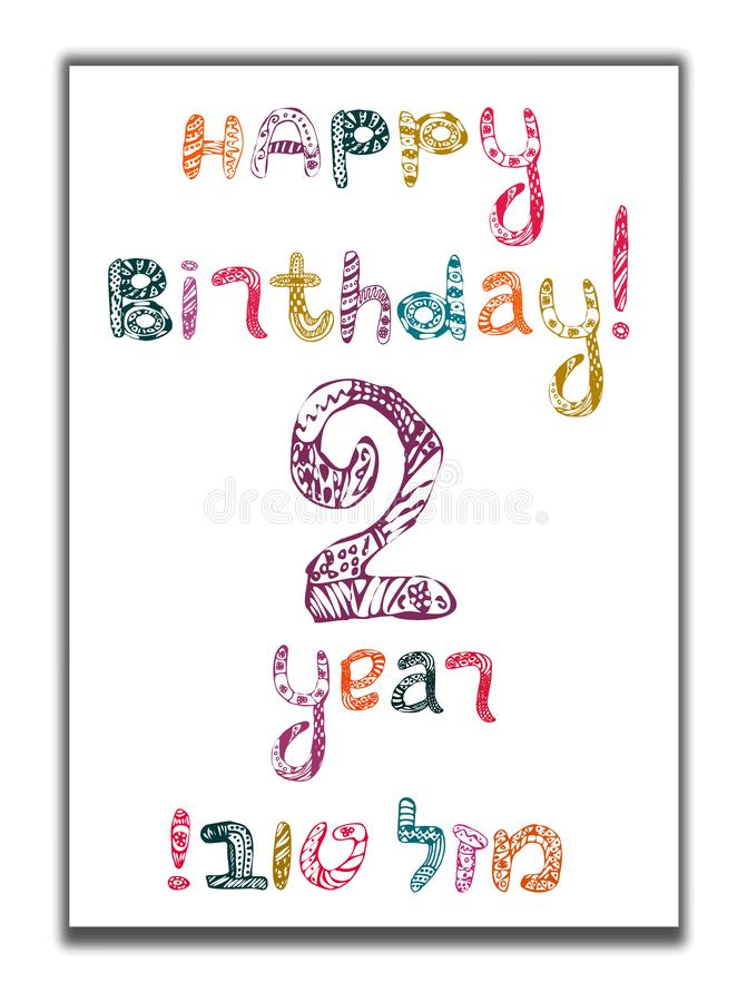 Happy birthday 2 years. Greeting card with inscription in Hebrew Mazel Tov in translation We wish you happiness. Hand. Draw. Vector illustration on isolated vector illustration