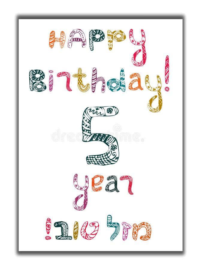 Happy birthday 5 years. Greeting card with inscription in Hebrew Mazel Tov in translation We wish you happiness. Hand. Draw. Vector illustration on isolated royalty free illustration