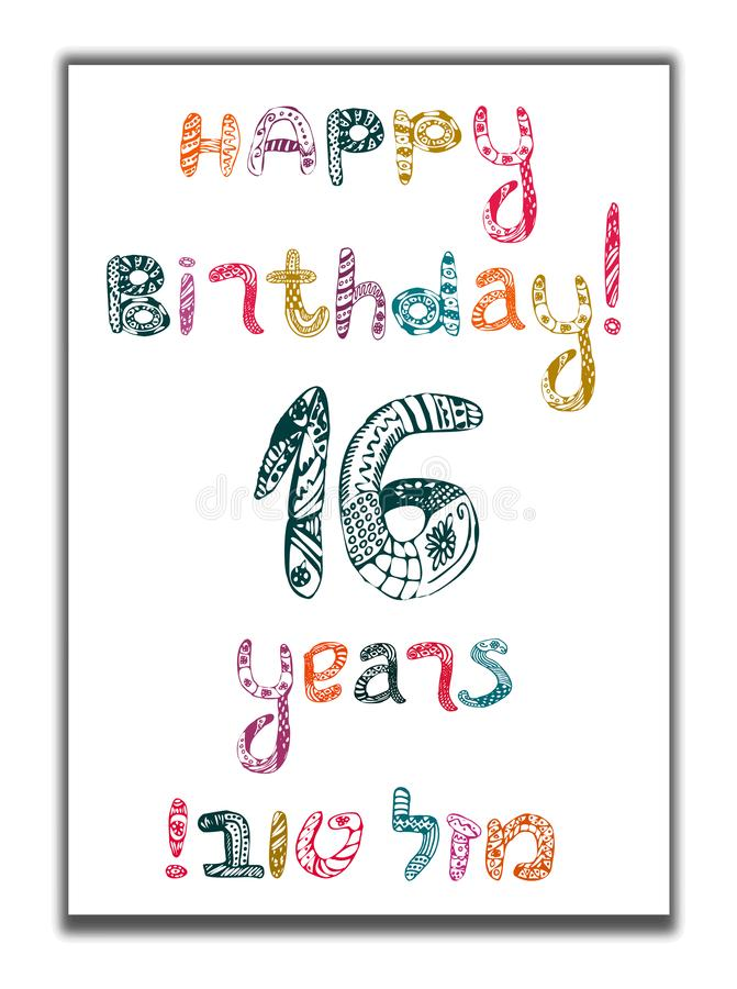 Happy Birthday 16 years. Greeting card with inscription in Hebrew Mazel Tov in translation We wish you happiness. Hand royalty free illustration