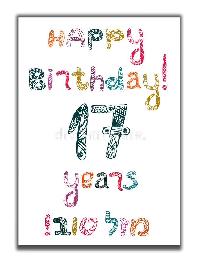 Happy Birthday 17 years. Greeting card with inscription in Hebrew Mazel Tov in translation We wish you happiness. Hand vector illustration