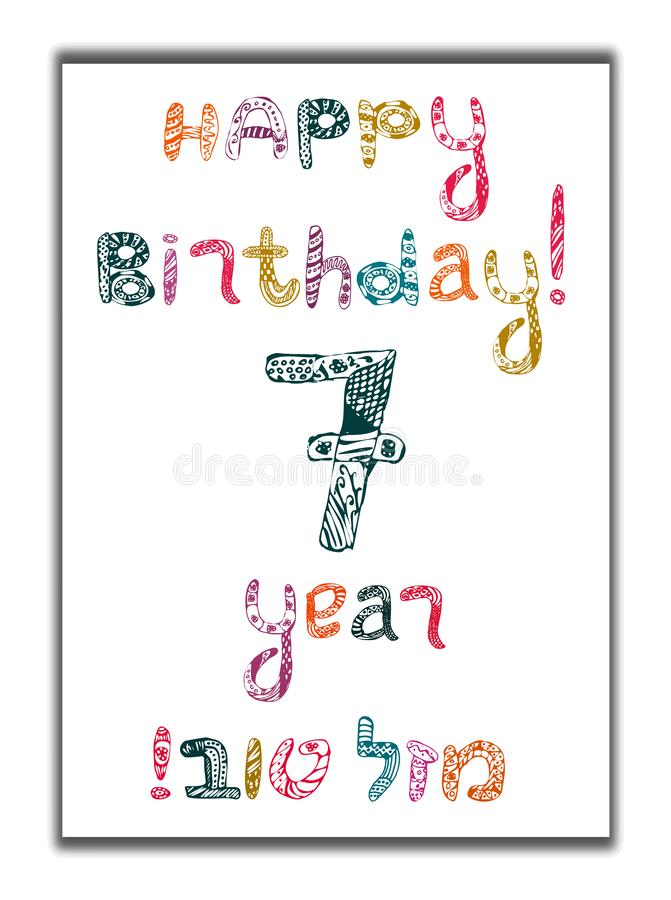 Happy birthday 7 years. Greeting card with inscription in Hebrew Mazel Tov in translation We wish you happiness. Hand. Draw. Vector illustration on isolated royalty free illustration