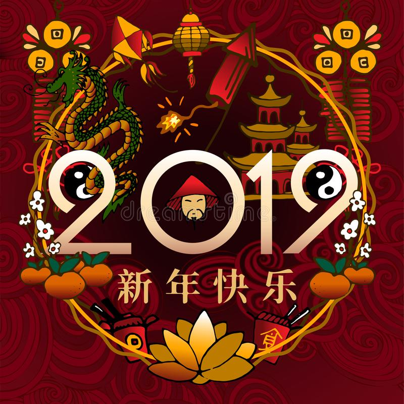 2019 happy chineese new year circle vector illustration royalty free illustration