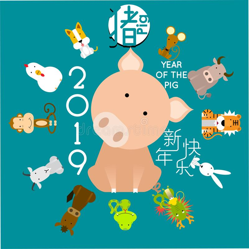 Free Happy Chinese New Year 2019, Year Of The Pig With 12 Chinese Zodiac Animals. Stock Photography - 114516122