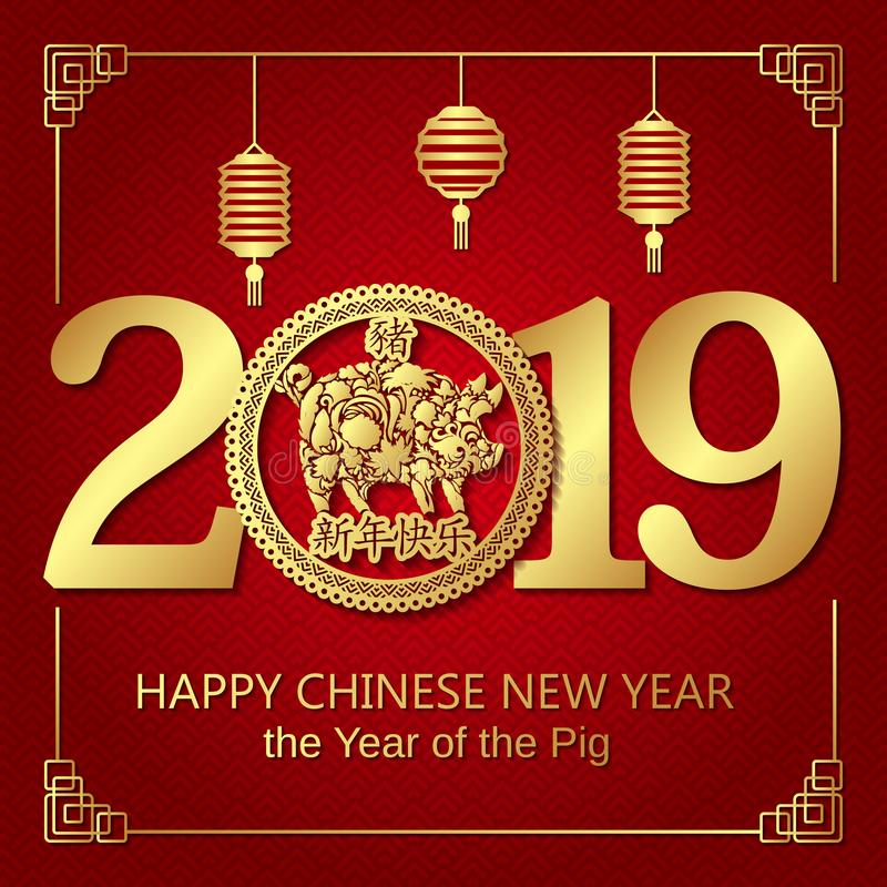Happy chinese new year 2019 banner card with gold pig zodiac sign and china money coin and lantern on red background vector illustration