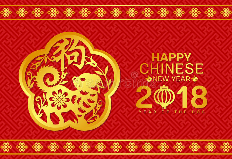 download happy chinese new year 2018 card with gold dog zodiac china word mean dog on - Chinese New Year 2018