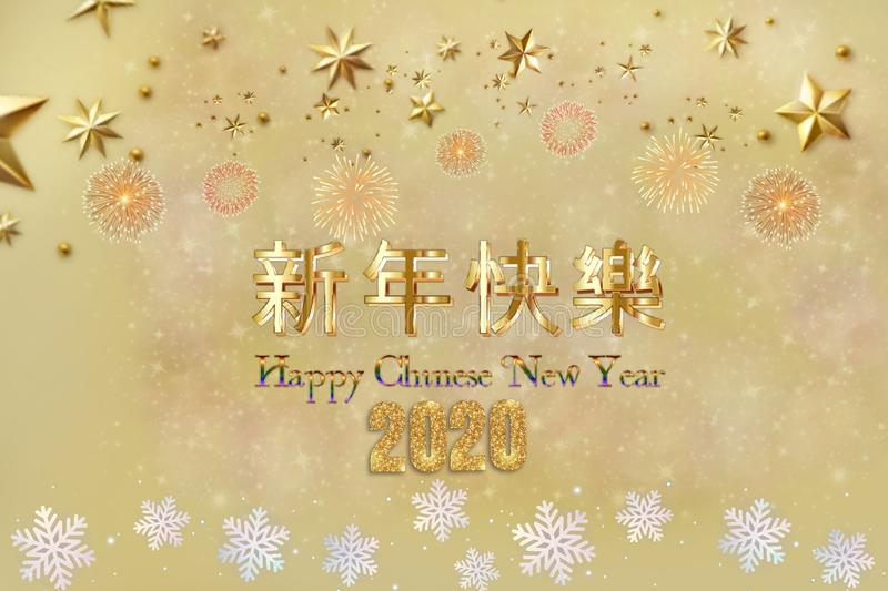 Happy Chinese new year 2020 card in golden in color background stock illustration
