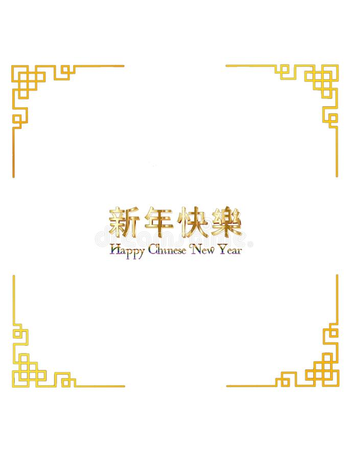 Happy Chinese new year 2020 card in golden in color background royalty free illustration