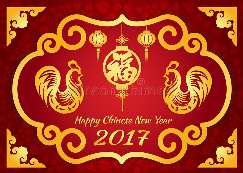Happy Chinese new year 2017 card is lanterns , 2 Gold Chicken and Chinese word mean happiness stock illustration