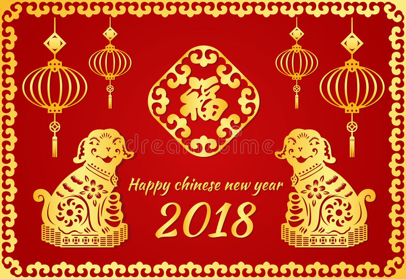 Happy Chinese New Year 2018 Card Is Lanterns 2 Gold Dog