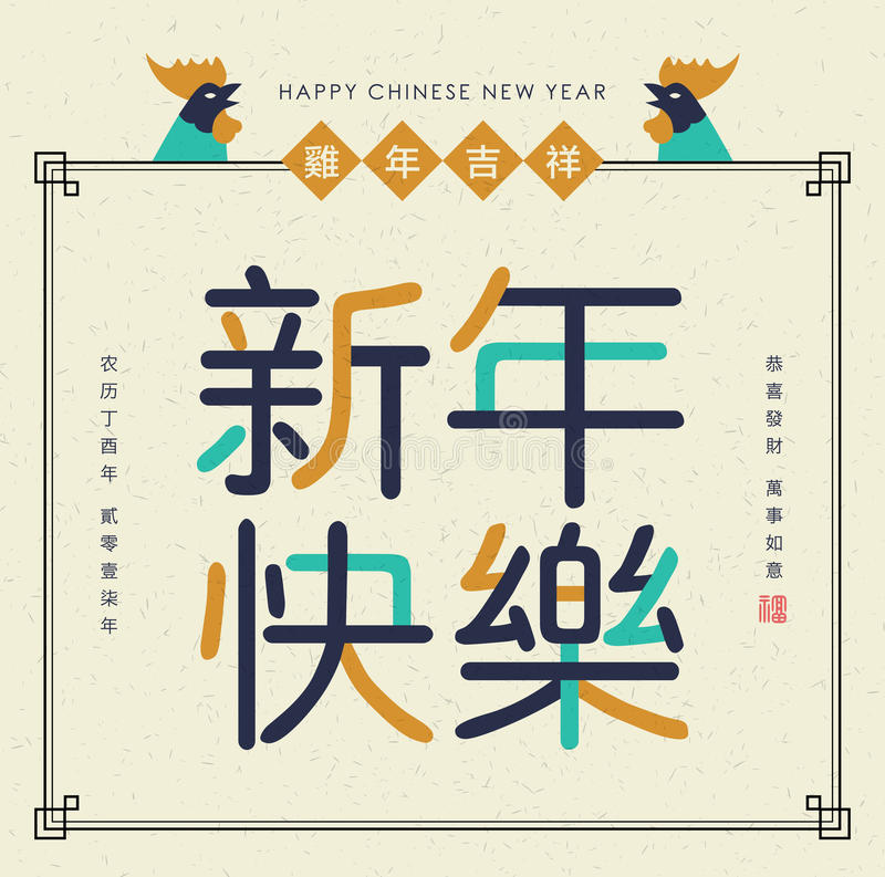 Happy Chinese New Year 2017! vector illustration